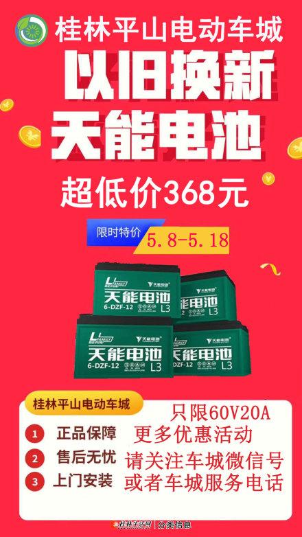 桂林平山电动车城电池超低价