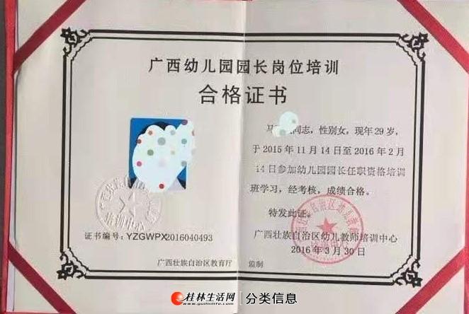 广西师范大学培训-幼师必备证书:幼儿园园长证、保育员证、幼师证