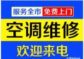 桂林专业空调维修、清洗、加雪种(维修不好不收费用)包含高空作业维修空调2820386