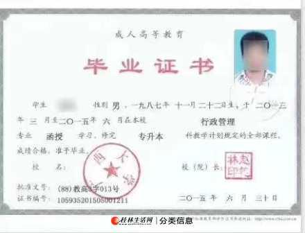 2020年广西成人教育(函授)大专/本科学历提升