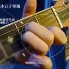 网络直播吉他教育教学