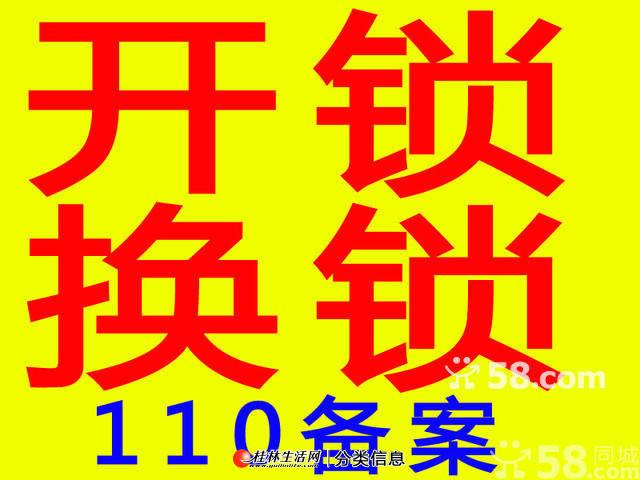 上门开锁 桂林市专业开锁电话 换锁芯 换指纹锁 换密码锁 换门把手 换金点原子锁