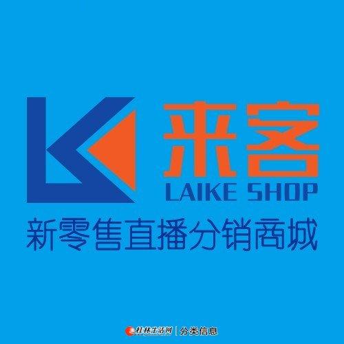 桂林来客最新新零售直播商城/小程序系统