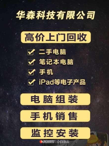 桂林市高价上门回收各种样式电脑