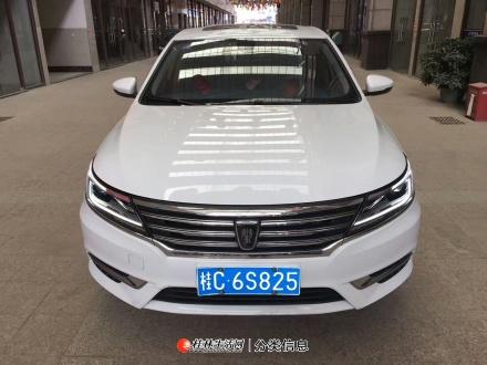 荣威I6 自动挡带天排量1.6