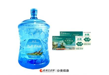 九千万18L,10L桶装水专用贵宾卷出售。
