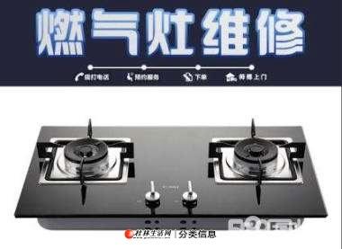 桂林九阳燃气灶售后(保证修理)维修电话【24小时服务受理电话