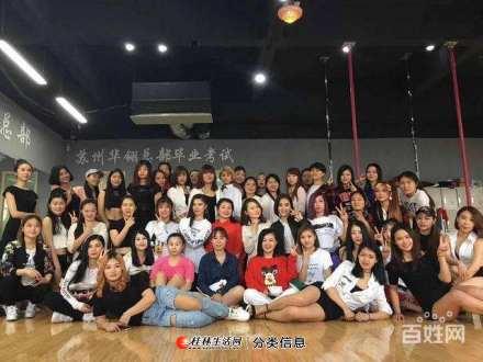 桂林学完就能持证上岗的舞蹈班