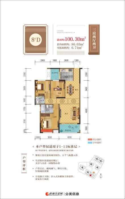 龙隐学区 国学府 电梯景观房 清水3房2厅2卫 133万