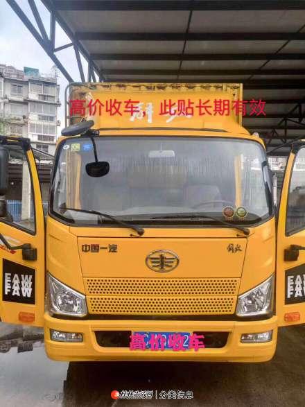 收 卖 桂林地区蓝牌货车 轿车