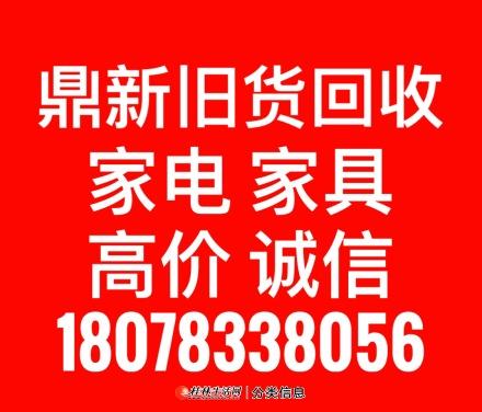 鼎新电器行高价回收家电旧货18078338056