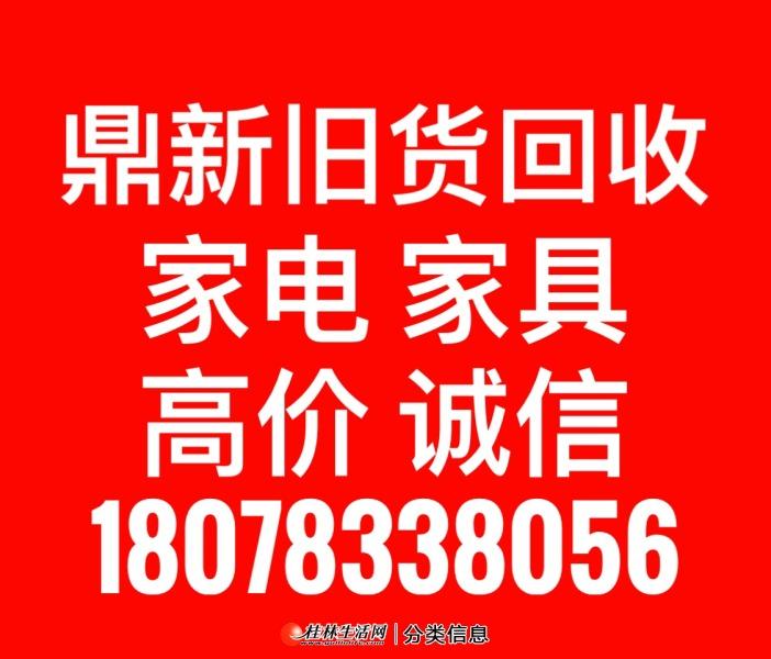 《桂林生活网★推荐》高价收购新旧家电诚信商家有门店