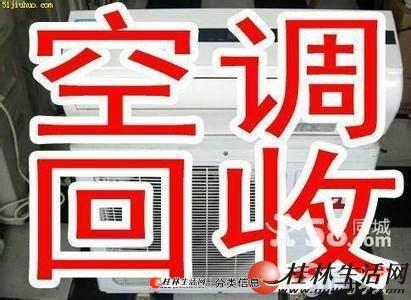 桂林专业空调回收也可以空调维修加氟桂林旧空调回收旧电视回收空调安装出售旧空调