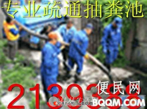 桂林专业疏通各种管道◆专业抽粪◆化粪池清理◆24小时上门服务