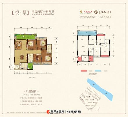兴进漓江悦府 一线江景房团购7588起 89至143平米火爆认购中