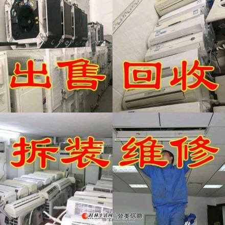 桂林专业空调维修◆空调拆装◆空调加氟◆空调清洗