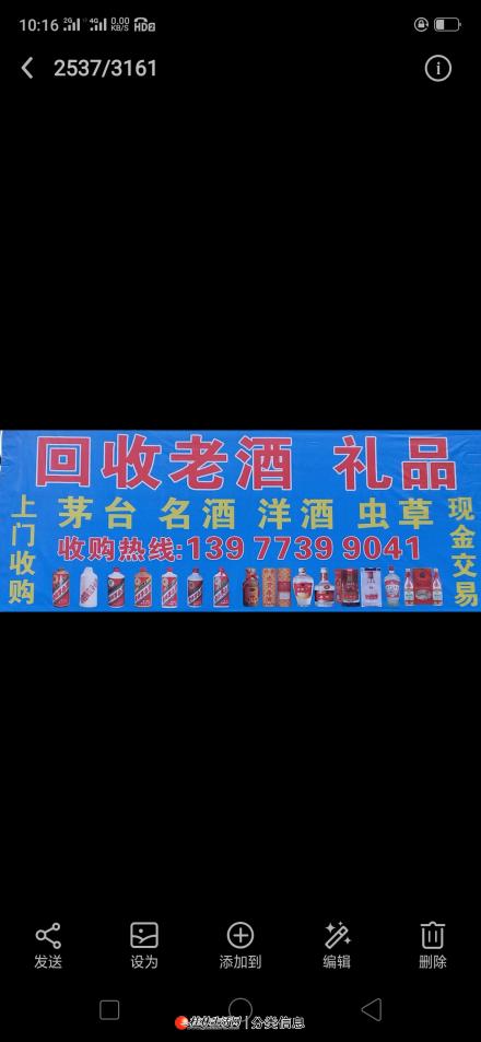 桂林全市高价回收老酒名酒.茅台酒.五粮洋酒.冬虫夏草.各种高档礼品