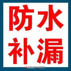 老兵补漏)——桂林市政服务公司专业房屋防水补漏厕所补漏外墙补漏天面补漏阳台补漏