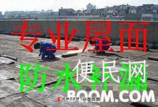 桂林专业楼顶厕所补漏防水工程,水电维修,免费查看,免费保修