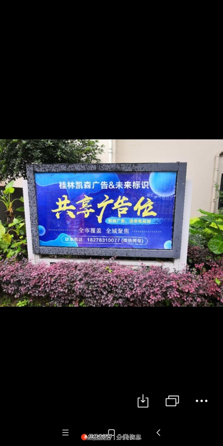 七星秀峰象山临桂社区广告灯箱招商