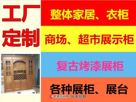 【桂林生活网★优选】本地专业家具厂量身订做全屋定制家具衣柜展柜货架设计