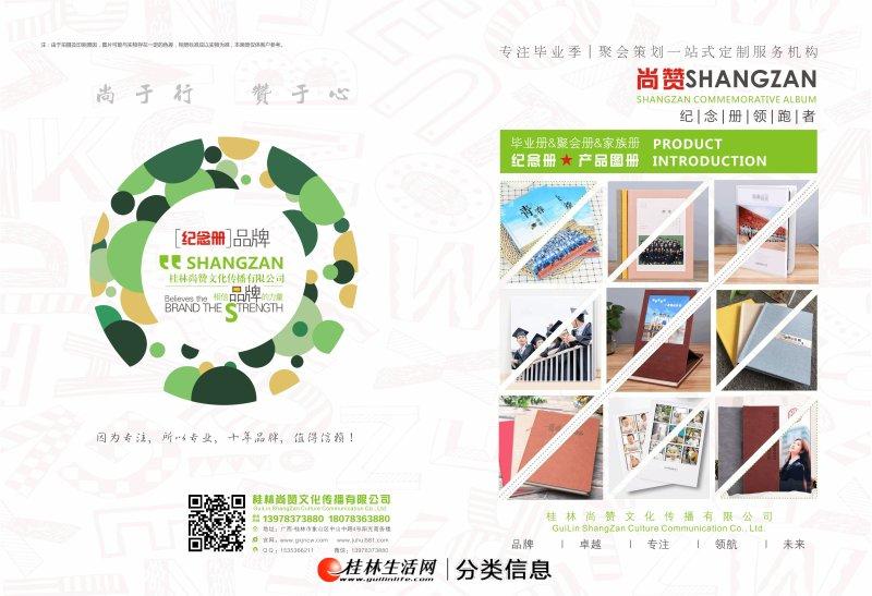 桂林专业制作中小学生幼儿园毕业纪念册公司