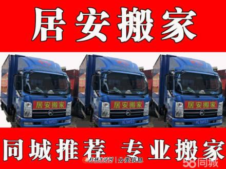 桂林专业搬红木家具-桂林专业搬钢琴-桂林居安搬家公司电话-15078378885