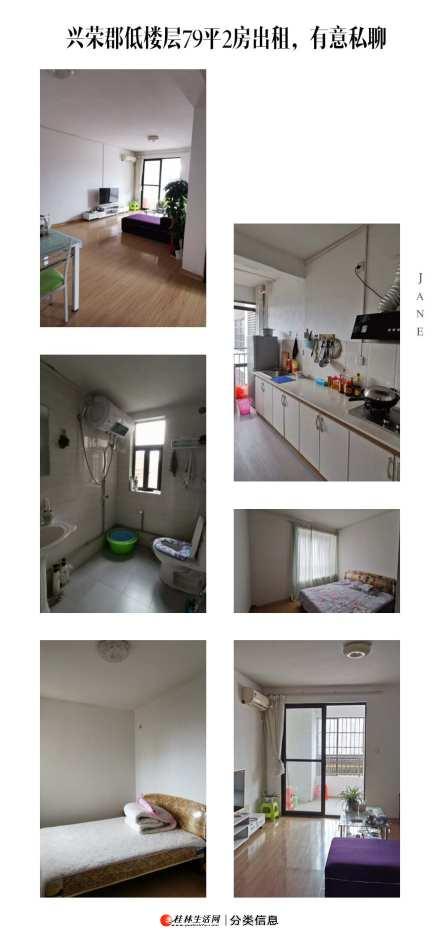 兴荣郡79平2房1厅简装出租