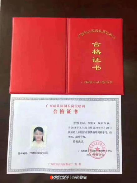 广西师范大学培训-幼师必备证书:校长证、幼儿园园长证、保育员证、幼师证