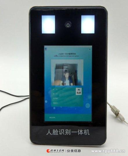桂林一脸通——桂林迈拓安防科技有限公司