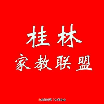今天你为教育投资,明天还你提分梦!桂林全区小学一对一个性化上门家教辅导