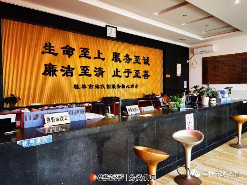 桂林市殡仪馆出售各类丧葬用品及优质殡葬服务!(骨灰盒,花圈,寿衣)
