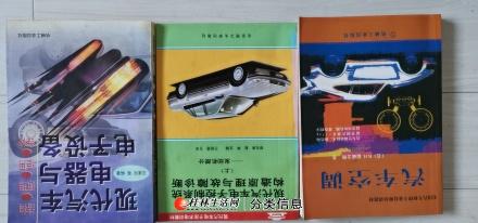技术书籍,汽车修理,监理工程师及考试用书