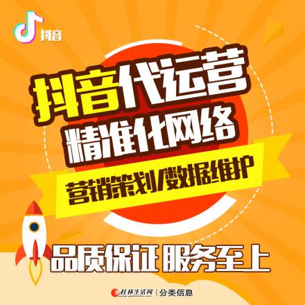 桂林抖音快手短视频代运营 创意活动策划一站式服务