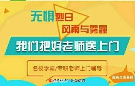 桂林全区一对一上门家教辅导,小学数学英语语文作业辅导,提分,培优!