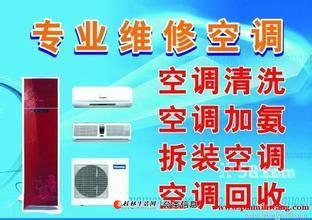 临桂县专业维修空调临桂空调加氟清洗临桂空调拆装回收
