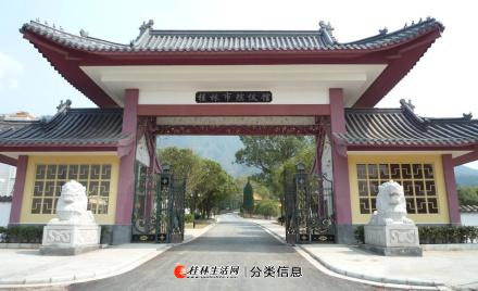 桂林市殡仪馆为您服务,提供各类丧葬用品及殡葬服务!(24小时热线0773-5812085)