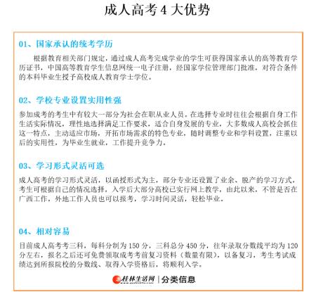 2020年广西函授成人高考招生高校热门专业及报考条件