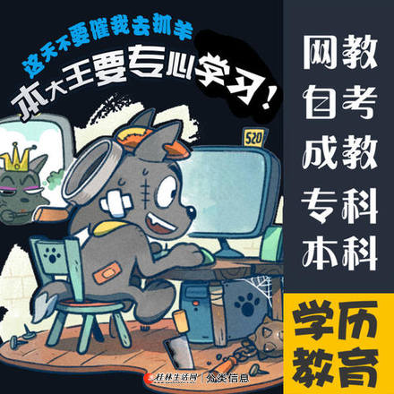 桂林电子科技大学函授怎么报名