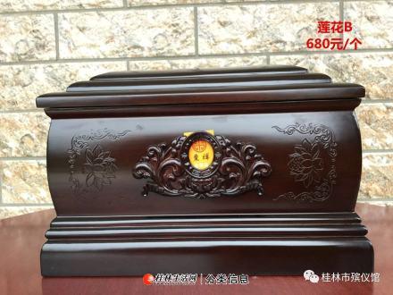 桂林市殡仪馆出售各类丧葬用品(骨灰盒,寿衣)及提供优质殡葬服务!服务热线58102085