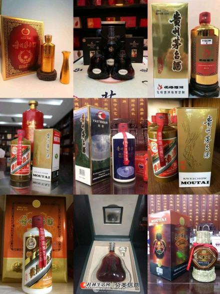 桂林恭城回收各种烟酒茶补品礼品回收茅台酒13307739477