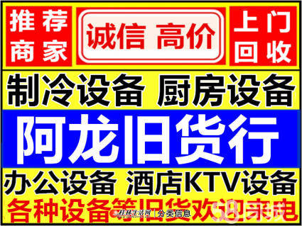 大量高价回收空调,酒店餐厅宾馆办公KTV