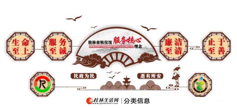 桂林市殡仪馆承接遗体接运、存放、火化、骨灰寄存、丧葬用品销售!殡葬热线:5812085