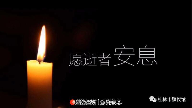桂林市殡仪馆提供各类丧葬用品及殡葬服务!(热线0773-5812085)