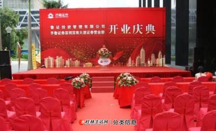 礼仪庆典策划,大型商业文艺演出