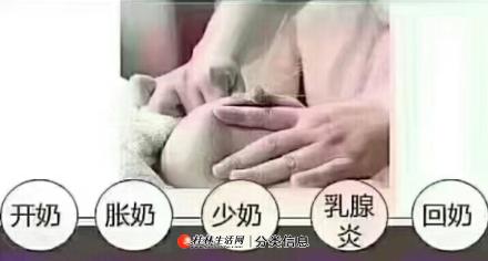 资深通乳师上门,中西医无痛手法处理堵奶乳腺炎