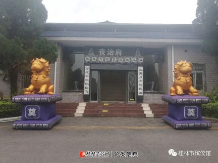 桂林市殡仪馆竭诚为您服务,出售各类丧葬用品(骨灰盒,寿衣)及殡葬服务!