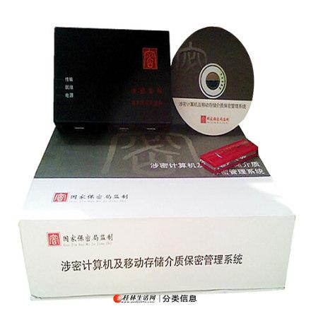 桂林保密办公软件产品