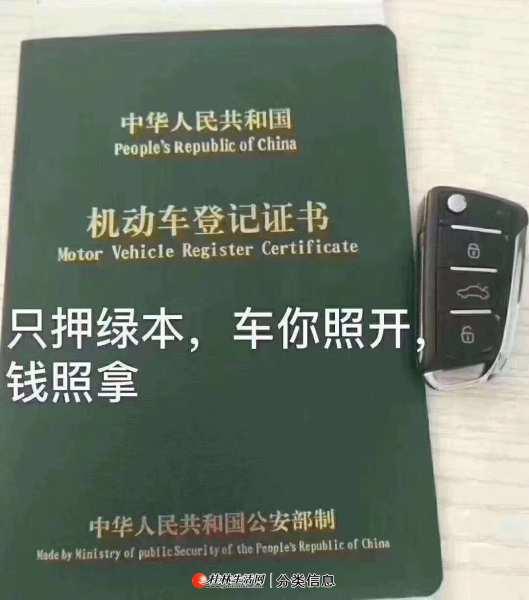 桂林阳光保险汽车活押贷款