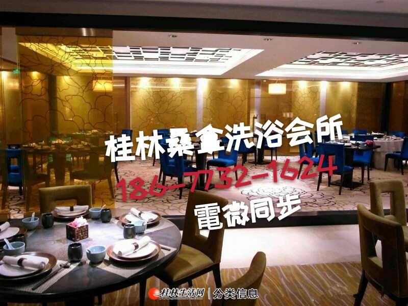 今天去桂林洗浴会所体验,对比几家还是这里服务好